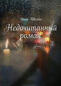 Инна Шолпо -Недочитанный роман