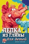 С. Ю. Ращупкина -Лепка из глины для детей. Развиваем пальцы и голову