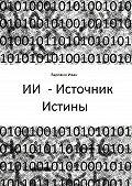 Иван Варовин - ИИ– Источник Истины
