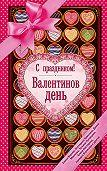 Татьяна Игоревна Луганцева -С праздником! Валентинов день (сборник)