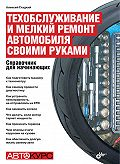 Алексей Гладкий -Техобслуживание и мелкий ремонт автомобиля своими руками. Справочник для начинающих