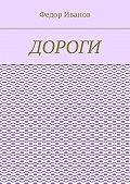 Федор Иванов -Дороги