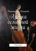 Маргарита Макарова -Азбука семейной жизни