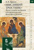 Борис Тарасов -«Мыслящий тростник». Жизнь и творчество Паскаля в восприятии русских философов и писателей
