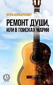 Игорь Фарбаржевич -Ремонт души, или В поисках Марии