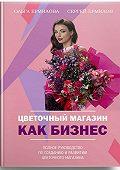 Сергей Ермилов -Цветочный магазин как бизнес