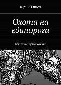 Юрий Енцов - Охота на единорога