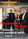 Геннадий Бурлаков -Приемный покой. Советы на каждый день. Том 5
