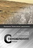 Александр Коломийцев -Становление