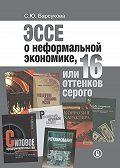 С. Ю. Барсукова - Эссе о неформальной экономике, или 16 оттенков серого