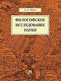 Александр Ивин -Философское исследование науки