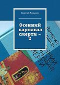Валерий Роньшин -Осенний карнавал смерти – 2