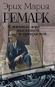 Эрих Мария Ремарк -Я жизнью жил пьянящей и прекрасной…
