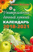 Галина Кизима -Универсальный дачный лунный календарь 2018-2021