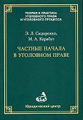 Элина Сидоренко, Максим Карабут - Частные начала в уголовном праве