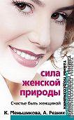 Ксения Меньшикова -Сила женской природы. Счастье быть женщиной