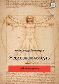 Александр Лекомцев -Неосознанная суть