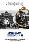 Сборник -Император Николай II. Тайны Российского Императорского двора (сборник)