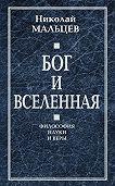 Николай Мальцев -Бог и Вселенная. Философия науки и веры