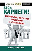 Алекс Нарбут -Весь Карнеги! Шпаргалки, формулы, подсказки и упражнения. Книга-тренажер