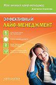 Анастасия Борисова - Эффективный лайф-менеджмент