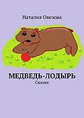 Наталия Овезова -Медведь-лодырь. Сказки