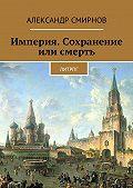 Александр Смирнов -Империя. Сохранение или смерть. ЛитРПГ