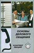 Алла Сорокина - Основы делового общения
