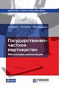 А. А. Алпатов -Государственно-частное партнерство: Механизмы реализации