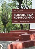 Лариса Довгая -Непознанный Новороссийск
