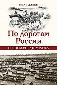 Поль Лаббе -По дорогам России от Волги до Урала