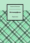 Людмила Малецкая -Метаморфозы. Зарисовки