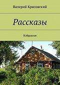 Валерий Красовский -Рассказы. Избранное