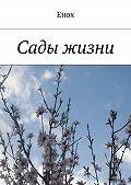 Енох Енох - Сады жизни. Издание второе