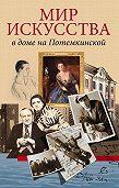 Валерий Константинович Шуйский -Мир искусства в доме на Потемкинской