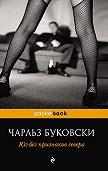 Чарльз Буковски -Юг без признаков севера (сборник)