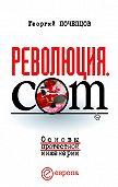 Георгий Георгиевич Почепцов -Революция.com: Основы протестной инженерии