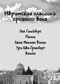 Коллектив Авторов -Ивритская классика прошлого века