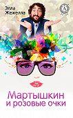 Элла Жежелла -Мартышкин и розовые очки