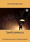 Александр Брехунов -Хрюбудониада, или Взрослая сказка о спящей царевне