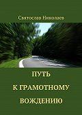 Святослав Николаев -Путь к грамотному вождению