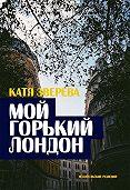 Катя Зверева - Мой горький Лондон
