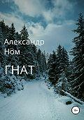 Александр Ном -Гнат