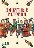 И. Судникова -Занятные истории