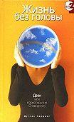 Дуглас Хардинг - Жизнь без головы. Дзен, или Переоткрытие Очевидного