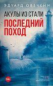 Эдуард Овечкин -Акулы из стали. Последний поход (сборник)