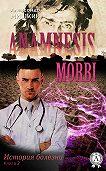 Александр Мишкин -Anamnesis morbi (История болезни). Книга 2