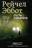 Рейчел Эббот -Путь обмана
