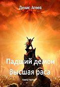 Денис Агеев -Падший демон. Высшая раса