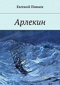 Евгений Пинаев -Арлекин